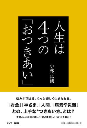 4otsukiaicoverobi