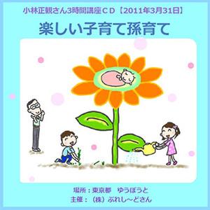 2011_3_31tanoshiikosodate320