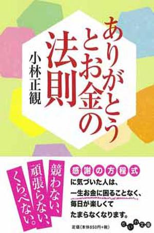 Arigatoutookanenohousoku320