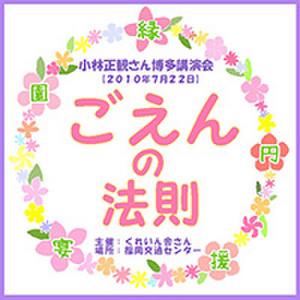 2010_7_22goennohousoku200