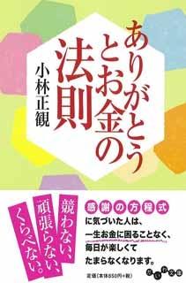 Arigatoutookanenohousoku320_20210916164401
